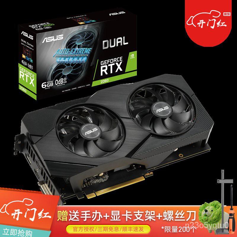 華碩(ASUS)GTX1050Ti/1660S/RTX2060顯卡super電腦遊戲組裝台式機獨顯