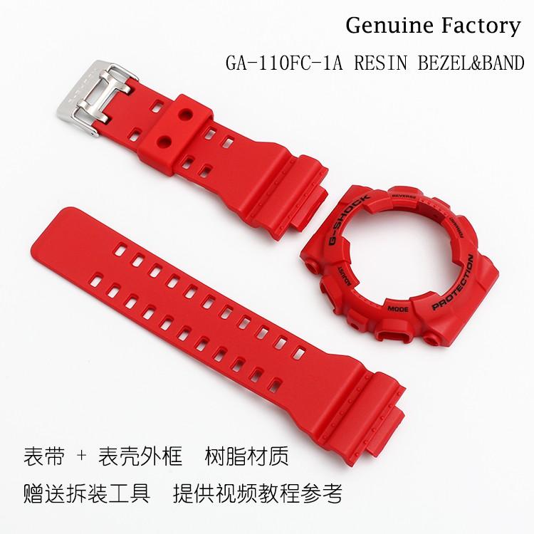 (原裝配件)卡西歐G-SHOCK手表配件GA-110FC-1A\/GA-100B-4紅色表帶\/表殼外框