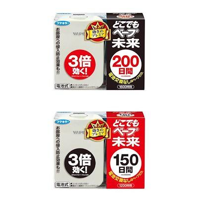 蝦皮最便宜當天出貨全新日本直寄 日本VAPE 未來 驅蚊器 防蚊器 150日 200日補充包 電子防蚊驅蚊