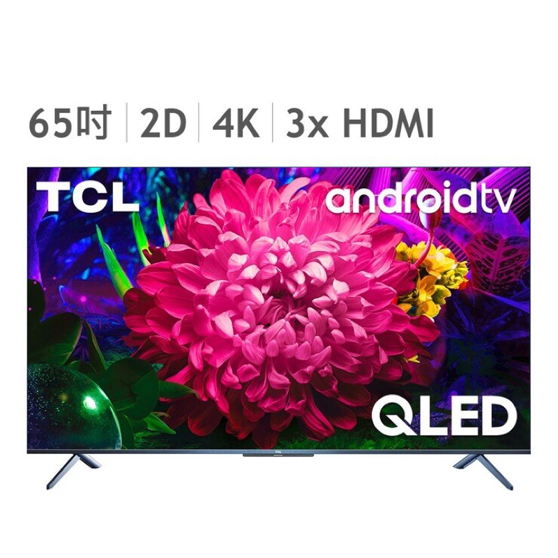TCL 65C715 65吋 4K HDR Android QLED全新未開 好市多 Costco