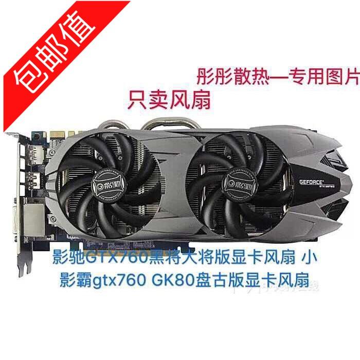 影馳GTX660/660TI/670/680/760/770/780/780Ti/970顯卡雙風扇