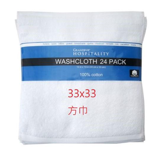 Grandeur 商用純棉方巾 33x33公分 /好市多代購