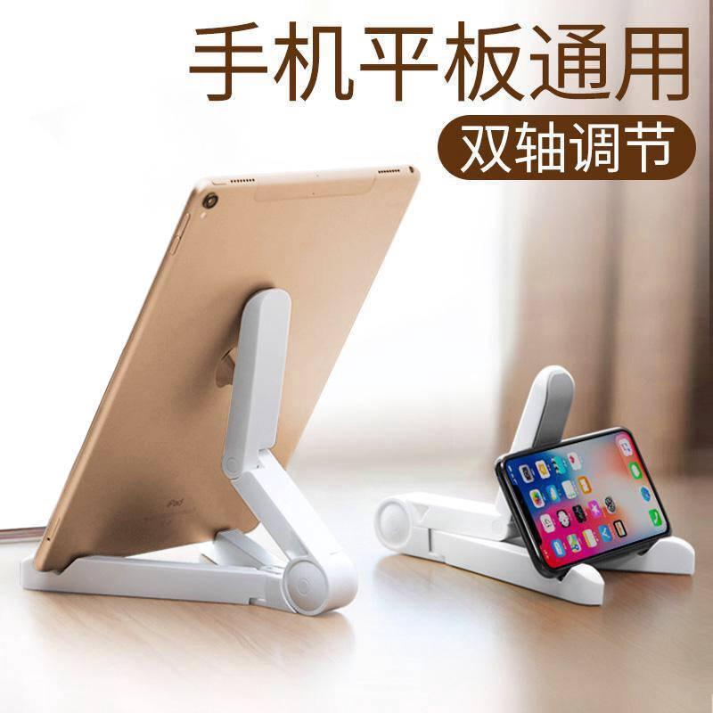 桌面懶人手機支架ipad平板通用便攜摺疊支架多功能直播追劇神器