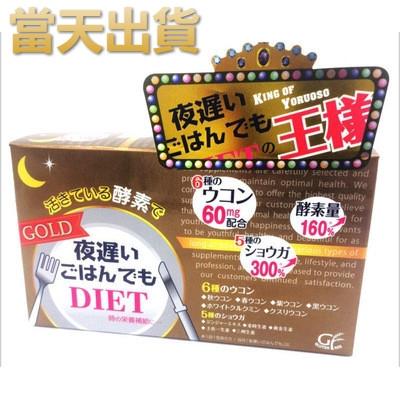 現貨 【現貨不用等】【買二送一】日本NIGHT DIET新谷酵素黃金加強版王樣限定夜遲夜間酵素30包一盒