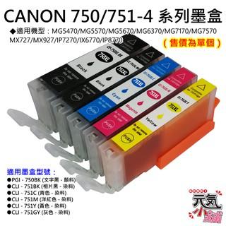 💥台灣現貨🥇CANON 750/ 751系列 副廠墨盒(單個售價)🏆適用MG5470/ MG5570/ MG5670