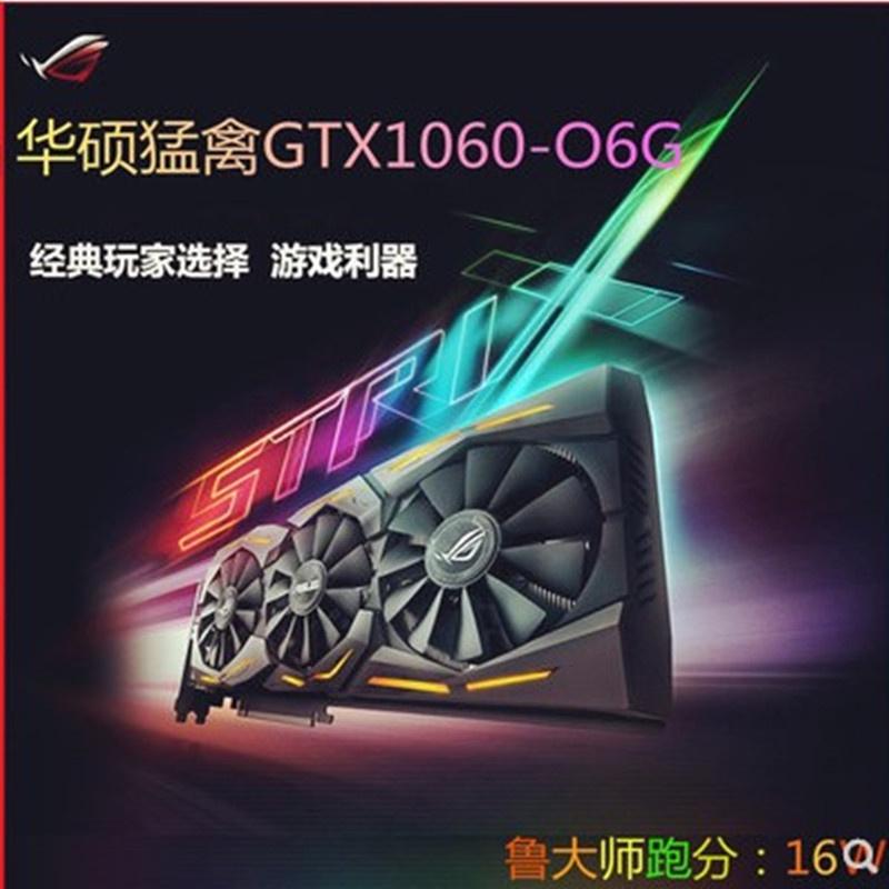 華碩猛禽GTX1060 6G 七彩虹索泰影馳微星 2K 臺式機 電腦游戲顯卡 CC CC