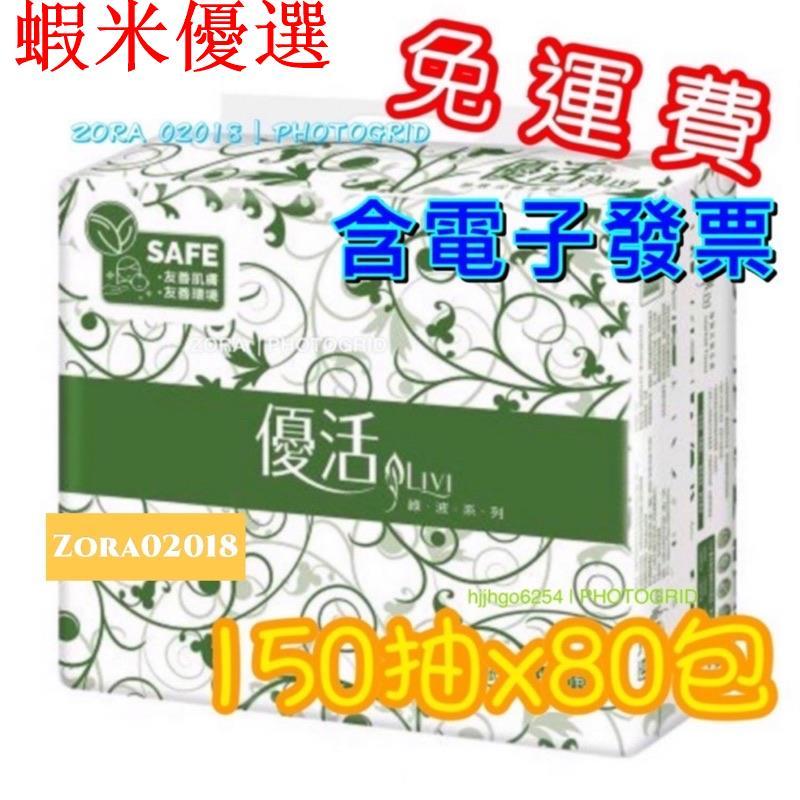 【蝦米優選】🌸Livi 優活 抽取式 衛生紙 🌸150抽x10包x8袋/箱 100抽x24