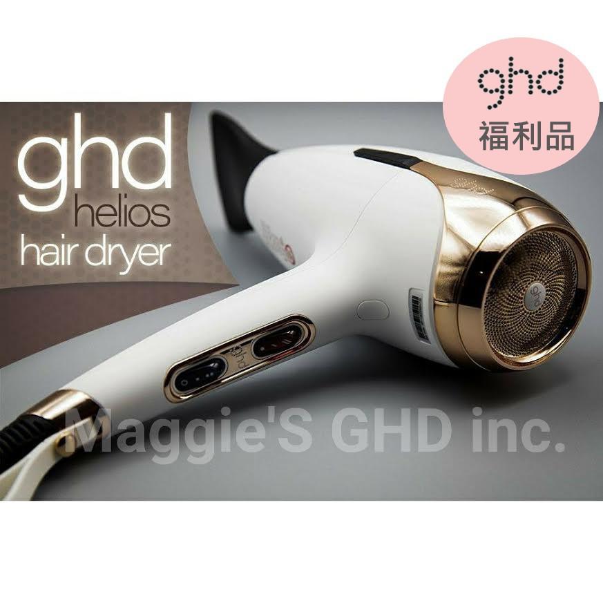🌟領劵再折 限時特惠🌟🚚現貨GHD  helios超輕量負離子吹風機 福利品【瑪姬國際】ghd 吹風機