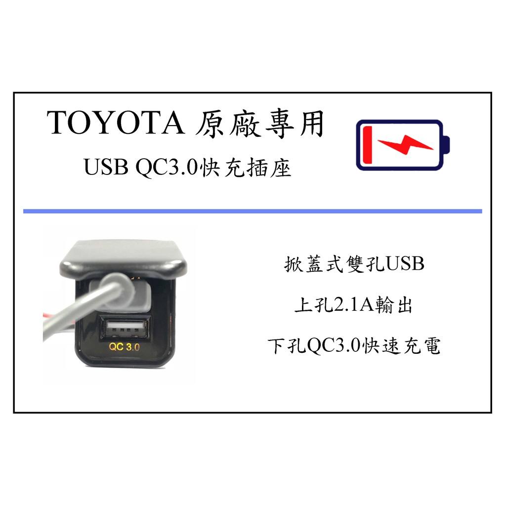 『007汽配城』豐田原廠盲塞式掀蓋USB雙孔快充插座RAV4 CAMRY ALTIS AURIS CROSS