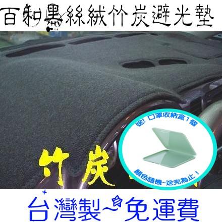 LEXUS GS ES ES300 ES250 ES350  百和黑絲絨竹炭避光墊(免運).抗菌.除臭.無毐.台灣製