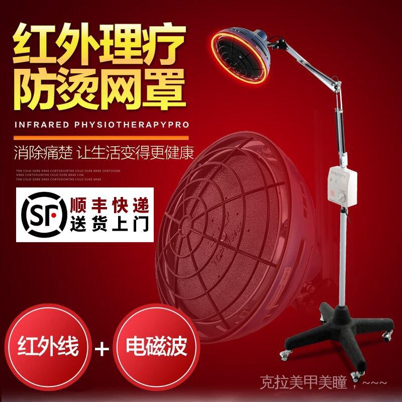 新品 現貨電磁波治療儀神燈TDP醫用遠紅外線理療儀電烤燈家用頻譜儀立式