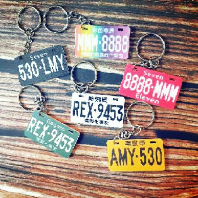 【WSusu0808】彩色直噴壓克力車牌鑰匙圈,各種顏色都可以印製,耐刮不易掉色,紅牌重機,黃牌,電動車牌,白牌,迷你車