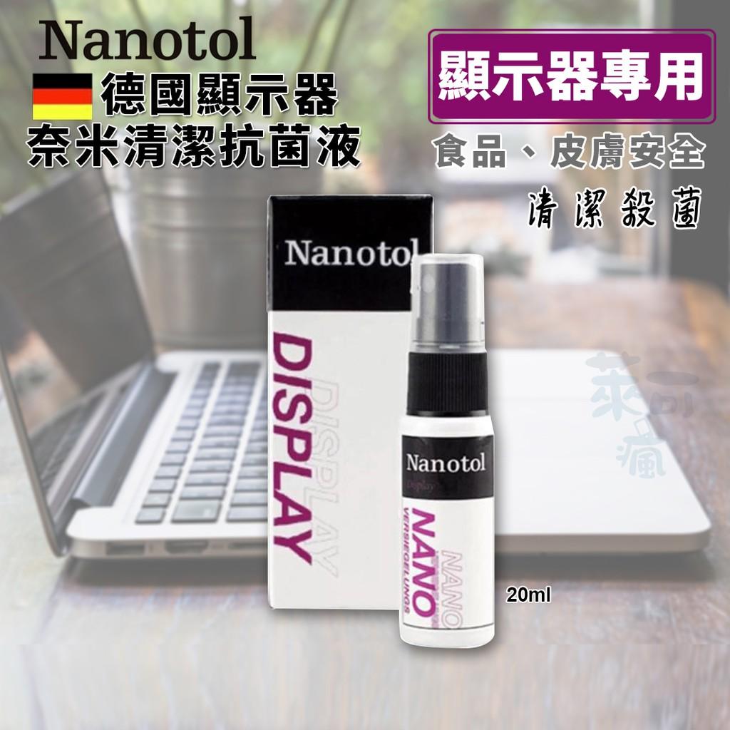 德國 Nanotol 眼鏡 鏡頭 顯示器 奈米清潔液 20ml 除汙 螢幕除垢 平板電腦除垢 清潔劑 去汙劑 除垢劑