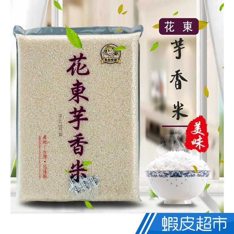 天生好米 花東芋香米2.2KG(純淨東部米) CNS二等米  現貨 蝦皮直送