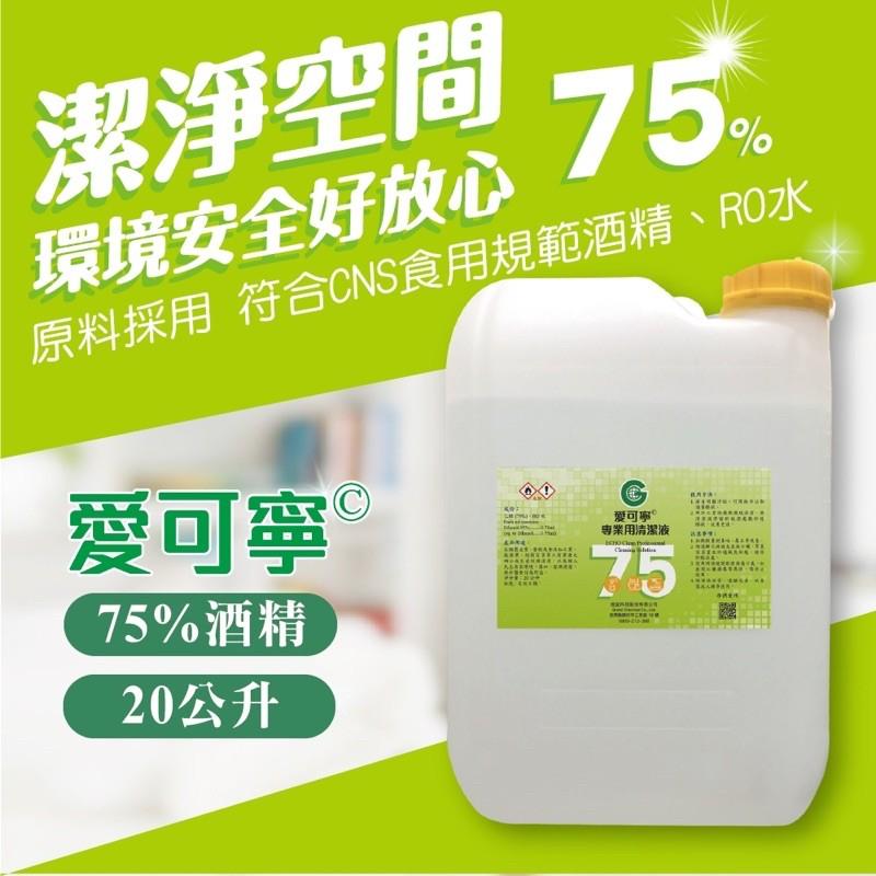 限宅配 預計8月 防疫商品不能取消 不接受退款 愛可寧 專業用75%清潔酒精20 L(公升)大容量補充