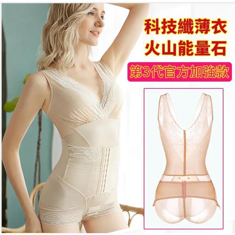 現貨 美人計3.0加強版塑身衣 3.0連體塑身衣 產後收腹提臀瘦身衣美體護腰束身內衣 收腹帶束腰帶修復塑身衣 塑形美體衣