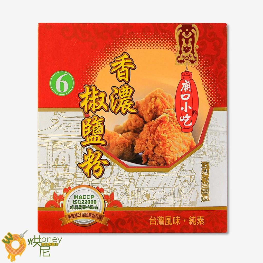 小磨坊 廟口小吃香濃椒鹽粉 600g / 盒