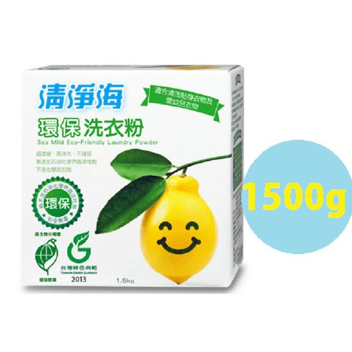 《清淨海》環保洗衣粉(檸檬飄香)1.5kg/盒(超取最多5盒)