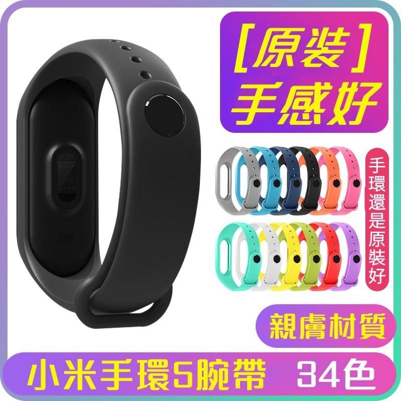 現貨34色 小米手環6 5 小米手環米5腕帶 多色錶帶 小米手環錶帶 適用 小米手環5 小米5 米6 腕帶 智能手環腕帶