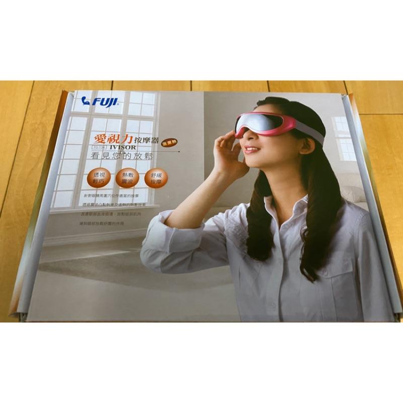 FUJI愛視力眼部按摩器FG-134(新品)