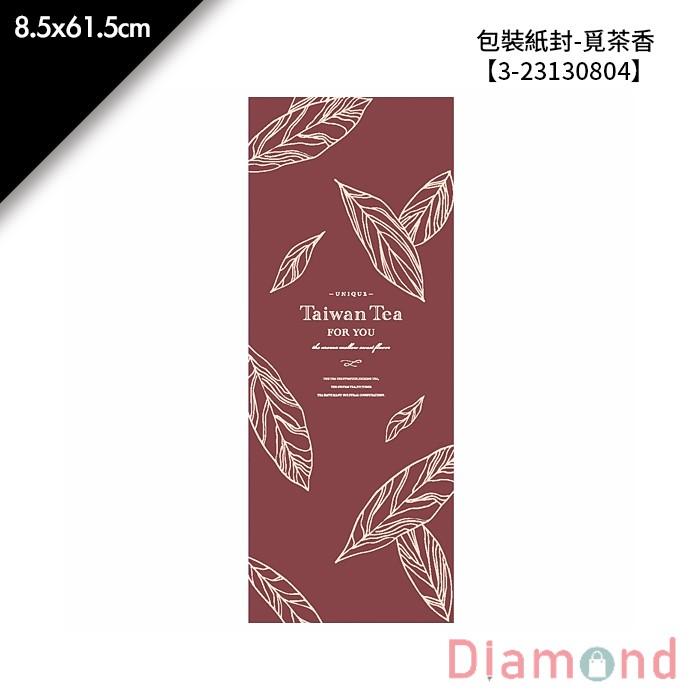 岱門包裝 包裝紙封-覓茶香 30入/包 8.5x61.5cm【3-23130804】