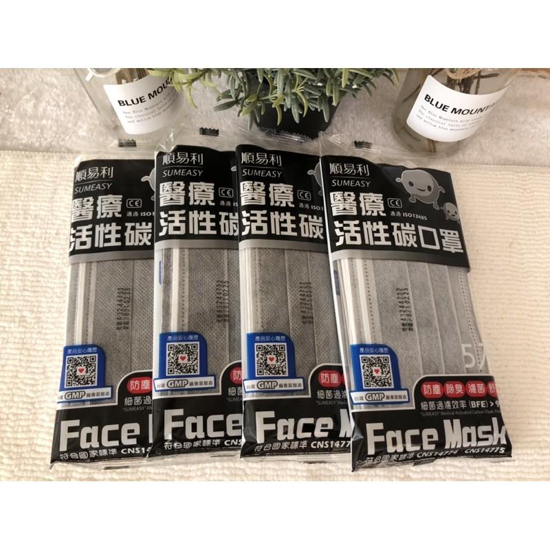 現貨 順易利醫療活性碳口罩(MD雙鋼印)50入/盒 隨身包(5枚入*10小包)
