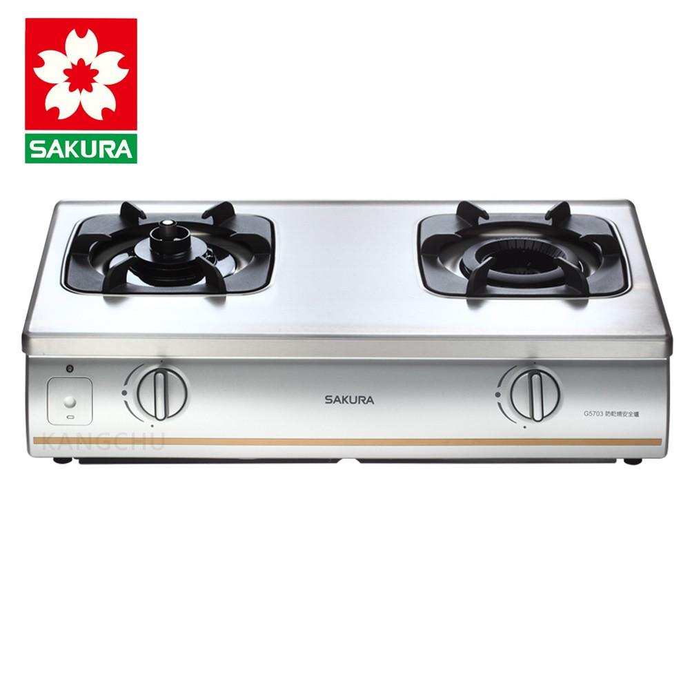 櫻花牌 G5703S 雙內焰防乾燒傳統式二口瓦斯爐