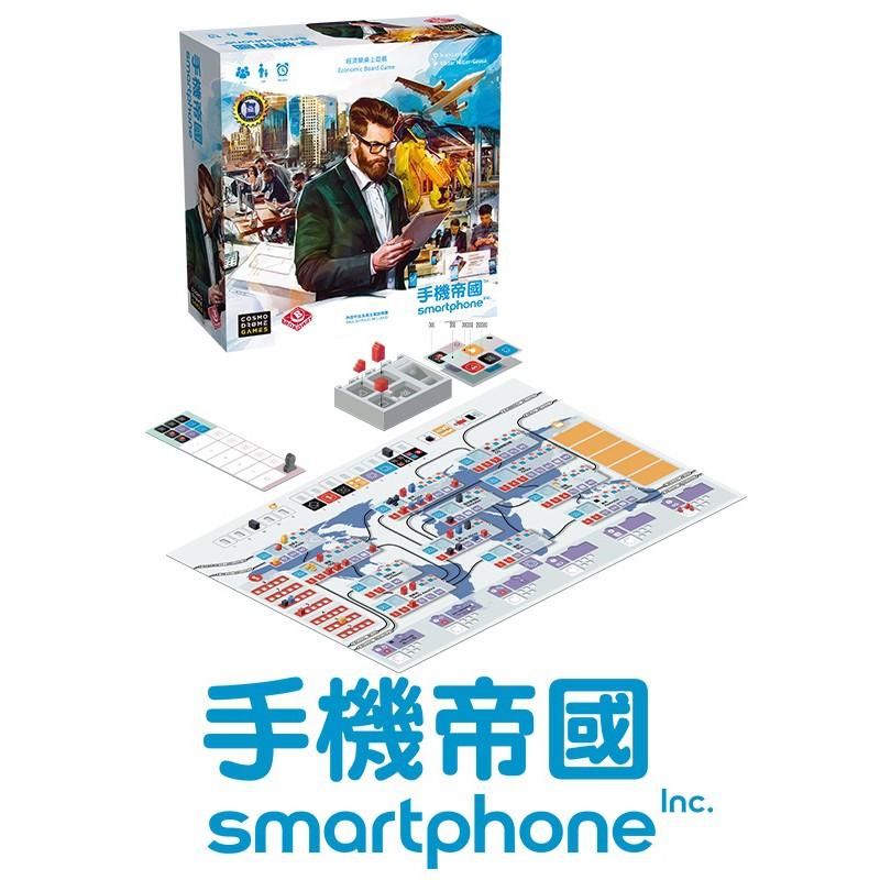 手機帝國 + 系統更新1.1 smartphone 繁體中文版 台北陽光桌遊商城