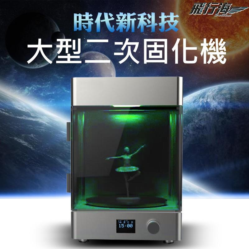 大型二次固化機 3D列印光固化 桌面級UV快速成型光固化機 樹脂二次固化機 紫外線二次固化機 家用型UV固化機