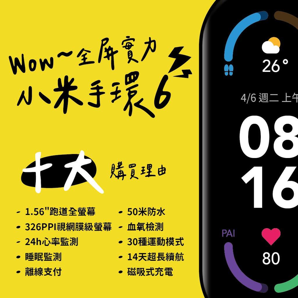 ♕◆❃❏✓小米手環6 標準版-黑色/NFC版 NCC認證 搶先預購 贈保貼 NCC認證 智能手環   磁吸充電 藍牙睡眠