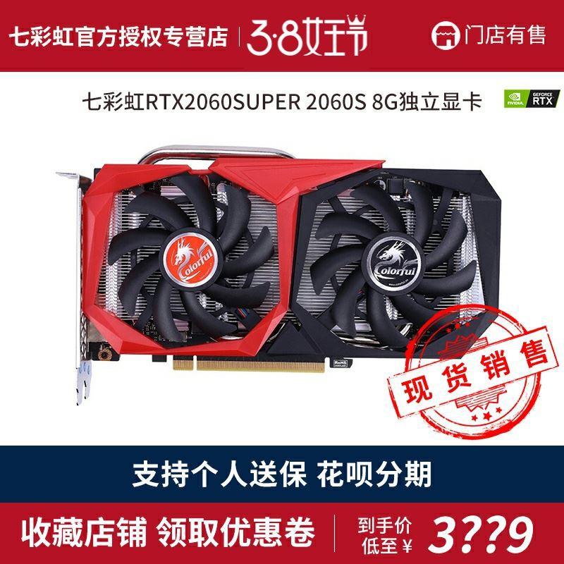 七彩虹RTX2060super顯卡2060S 8G戰斧Ultra火神電腦獨立顯卡6G