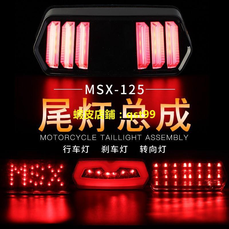 好物推薦@Gzhoping - HONDA MSX 125 / MSX 125 SF 整合式尾燈 野馬尾燈 附方向燈 汽