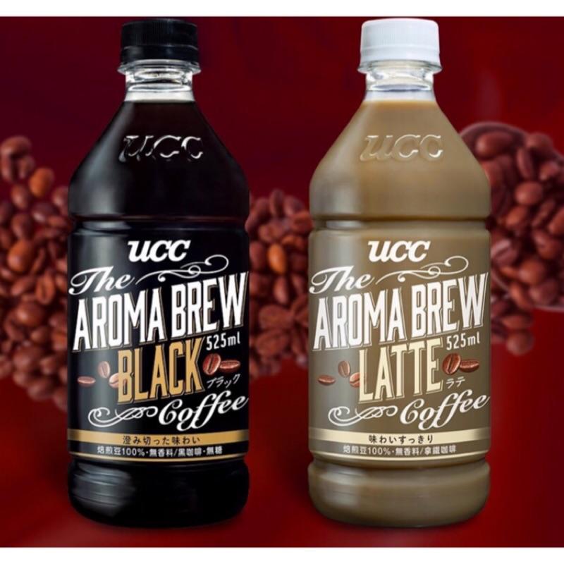 【UCC】AROMA BREW艾洛瑪黑咖啡525ml*24入 或拿鐵
