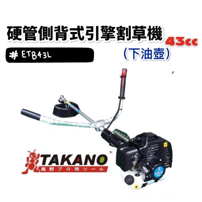 含運 ✨ TAKANO 高野 ETB43L 二行程硬管側背式引擎割草機43cc (下油壺)
