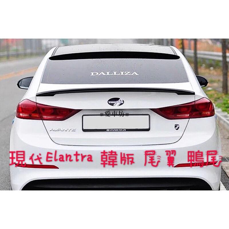 【愛車坊】現代 Super Elantra 韓版尾翼 鴨尾 後擾流(Hyundai New Elantra sport)