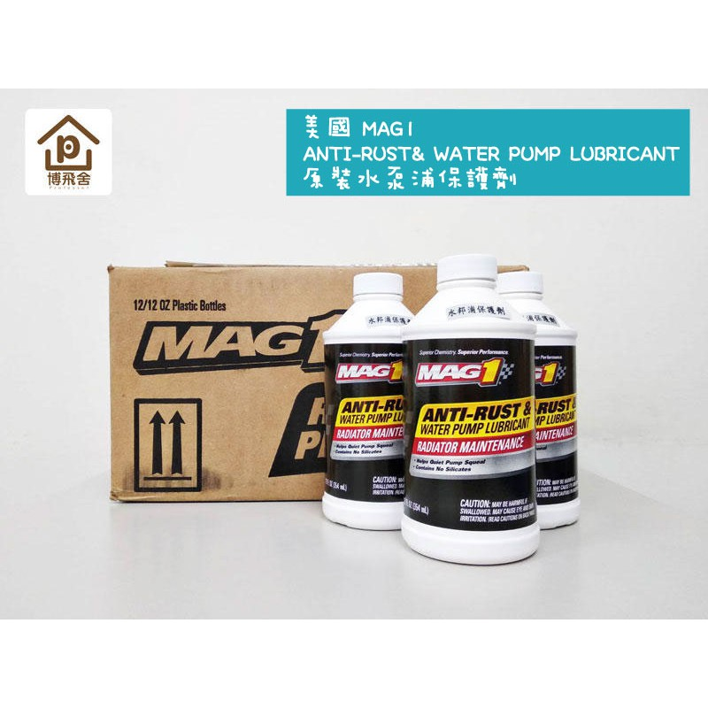 《博飛舍》美國原裝【MAG1】水邦浦保護劑(354ml)ENGINE-STOP&WATER-PUMP-LUBRICANT