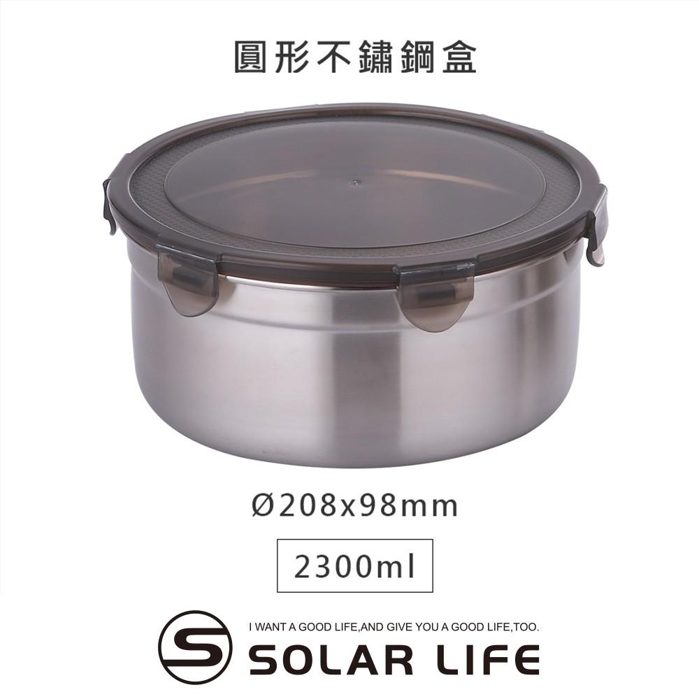 韓國Metal lock 圓形不鏽鋼保鮮盒2300ml 露營野餐不銹鋼金屬環保收納廚房食物醃漬密封樂扣蓋便當飯盒