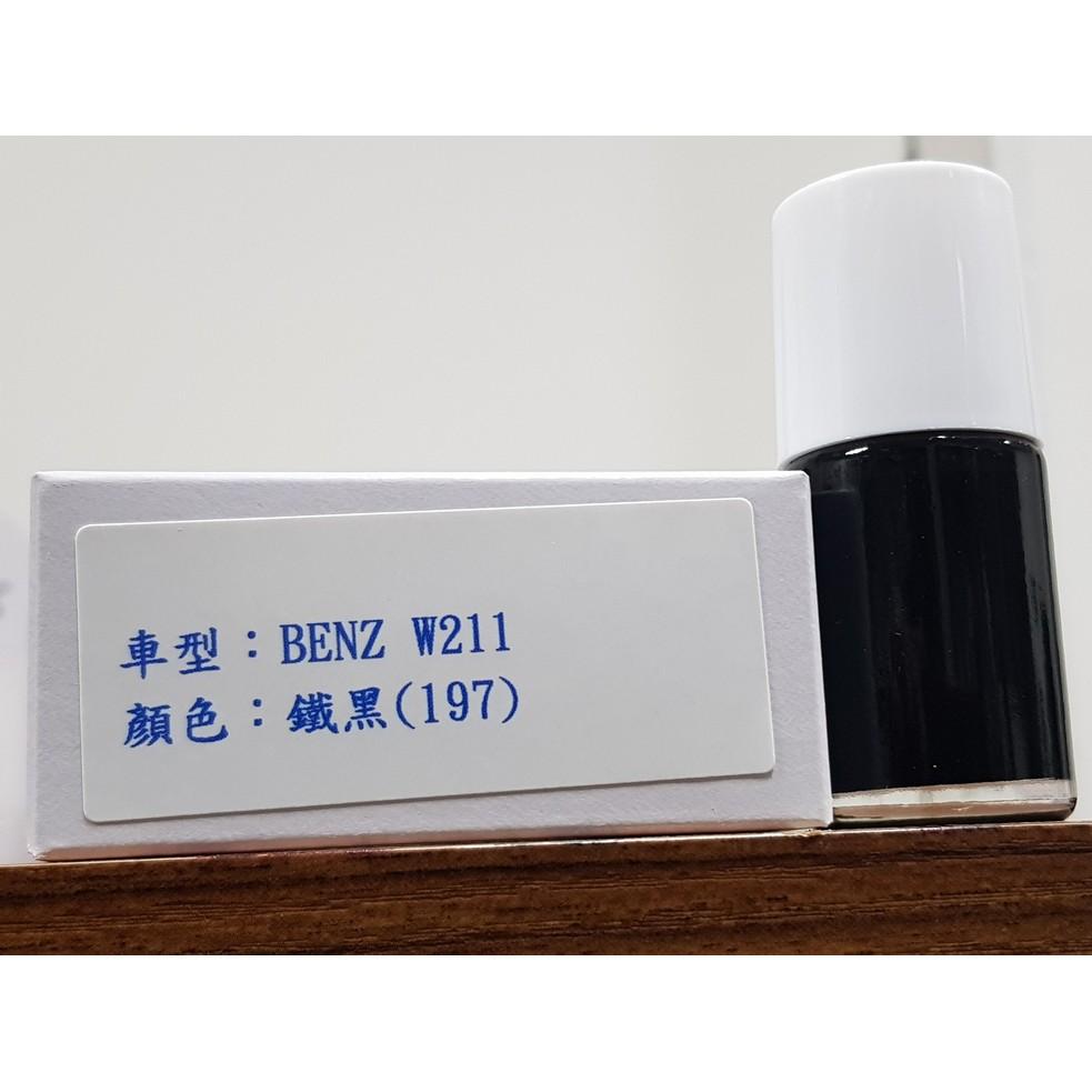 艾仕得(杜邦)Cromax 原廠配方點漆筆.補漆筆 BENZ W211  顏色:鐵黑(197)