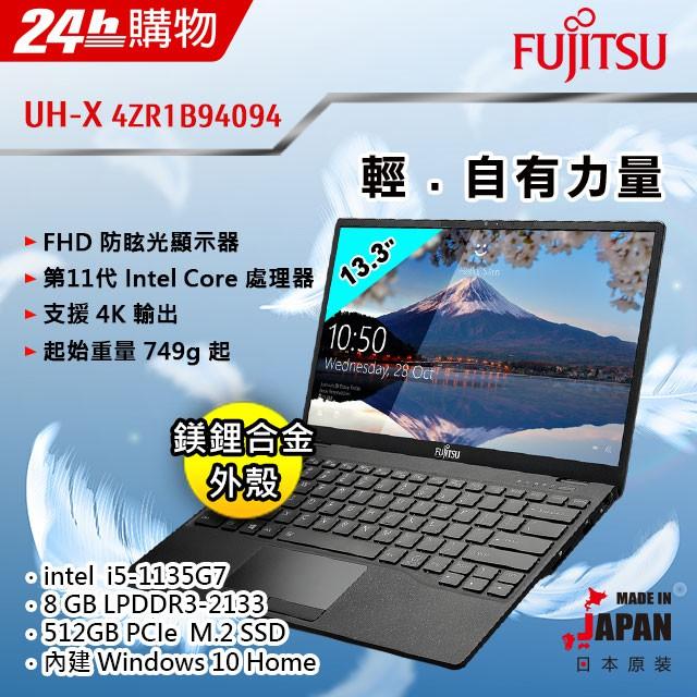 日本製輕薄11代▼749公克 Fujitsu UH-X 4ZR1B94094 日本製極度輕薄 聊聊更便宜