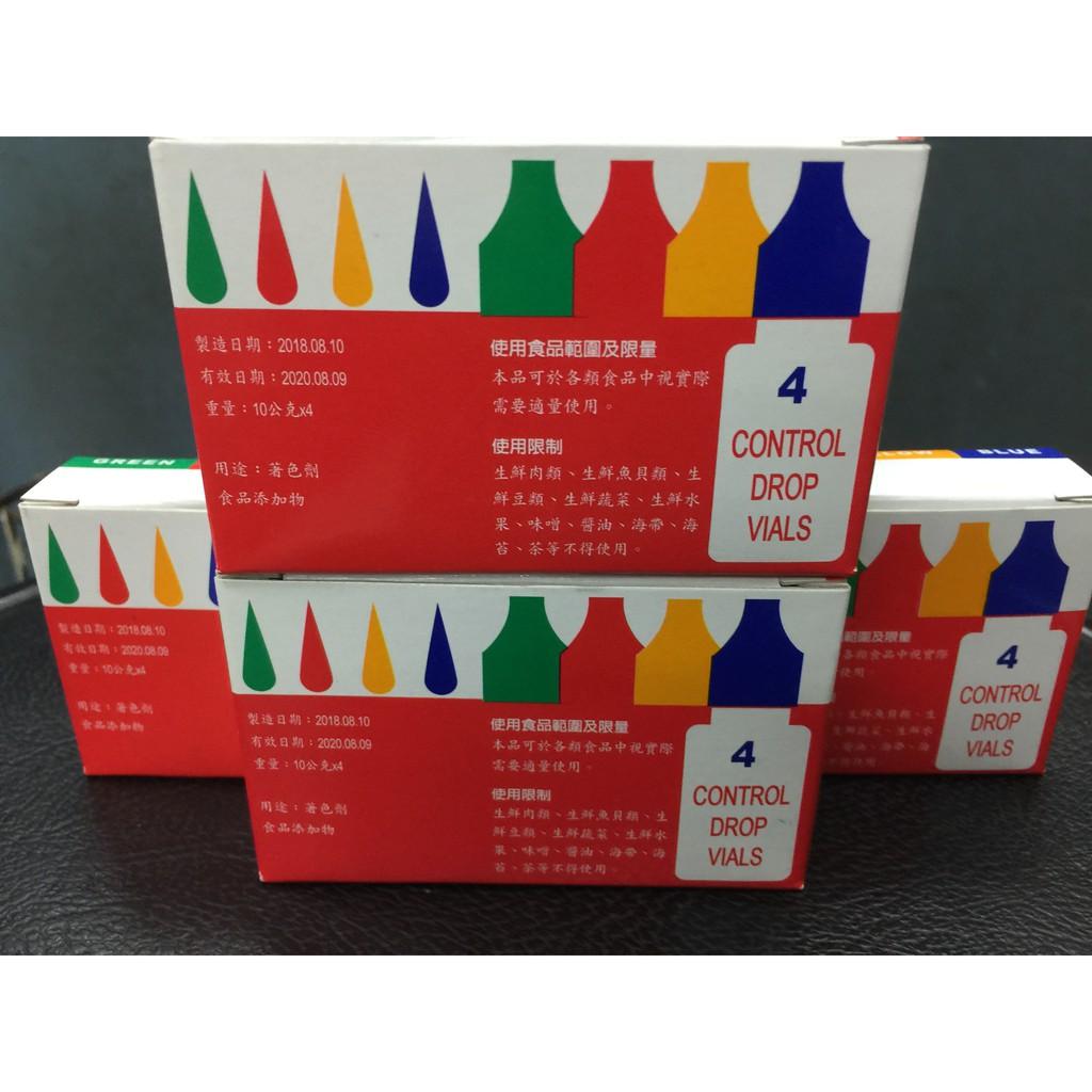 烘焙用食用色素~四色水~ (綠、紅、黃、藍) 可調各種顏色 (適用翻糖.糖霜.鮮奶油)