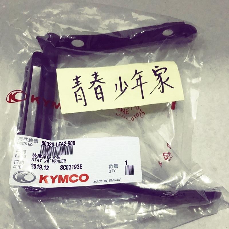 《青春少年家》KYMCO 光陽原廠 Many 後擋泥板支架 擋泥板 Many110 魅力 水鑽版 後牌板