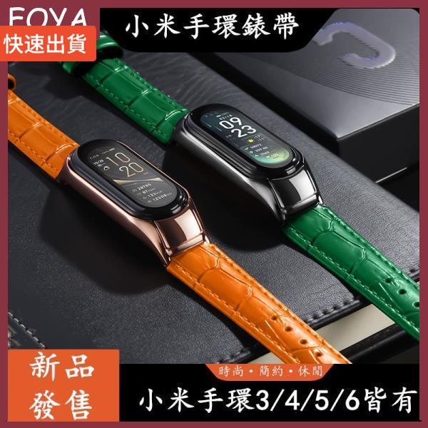FOYA 高質量ins風 鱷魚皮紋 真皮錶帶 小米手環3/4/5/6替換帶 小米手錶 小米手環6 小米手環4 小米手環5