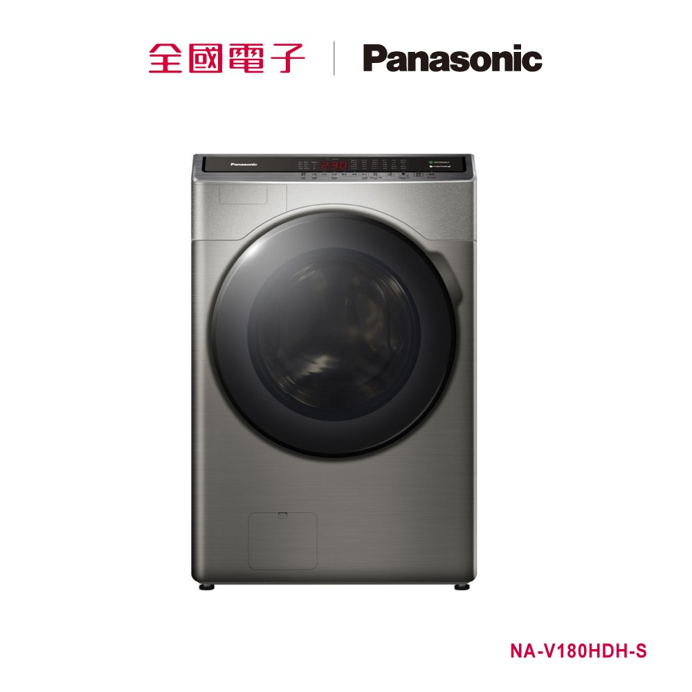Panasonic國際牌 18KG洗脫烘變頻滾筒洗衣機 NA-V180HDH-S【全國電子】
