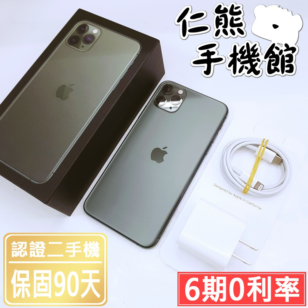 【仁熊精選】iPhone 11 Pro / 11 Pro Max 二手 ∥ 64G / 256G / 512G 保90天