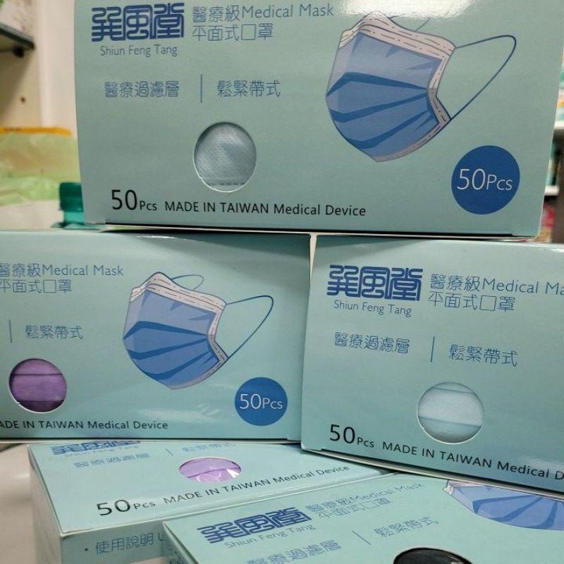 巽風堂醫療級平面口罩50入 個性黑色 天空藍色 薰衣草紫色 口罩國家隊