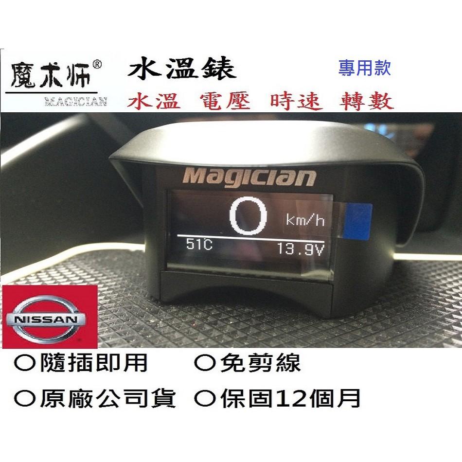 NISSAN TEANA 專用 水溫表 送止滑墊  抬頭顯示器 水溫錶 轉速 車速 電壓 nt13 魔術師 OBD2