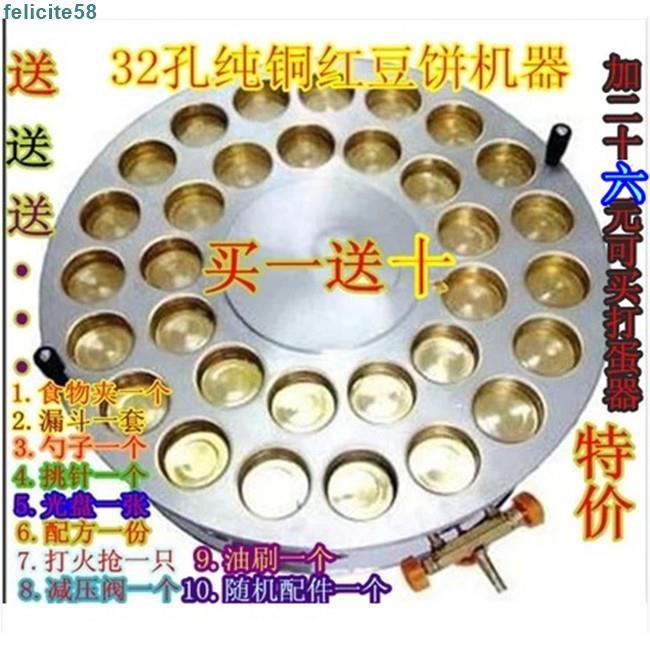 ^創業致富^32孔燃氣圓形銅模臺灣紅豆餅機 車輪餅機送加盟技術配料配方工具 tk