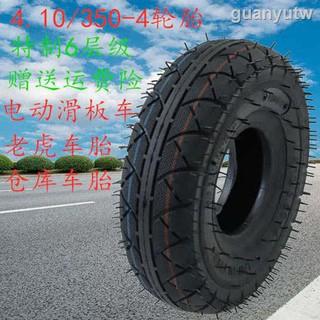 4.10/ 3.50-4內外輪胎3.50-4內胎外胎 4.103.50-4手推車倉庫車外胎