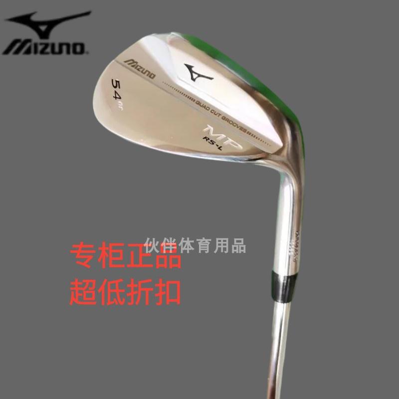【正品現貨】高爾夫球桿 挖起桿 高爾夫球竿 Mizuno美津濃高爾夫球桿 挖起桿 沙桿 劈桿切桿角度桿強倒旋S200