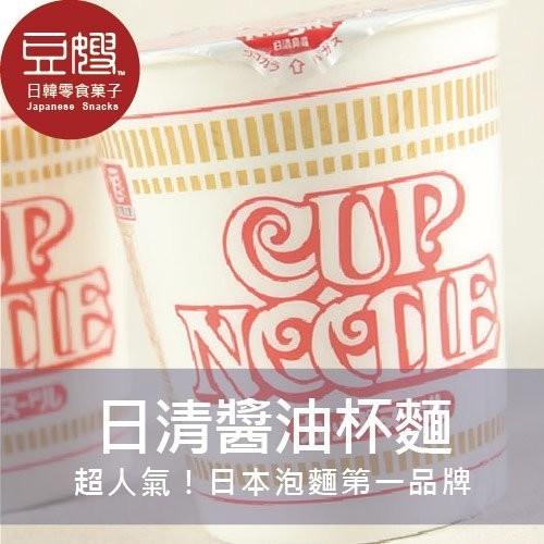 【日清】日本泡麵 日本第一經典日清醬油杯麵